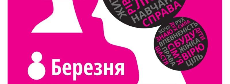 із Днем боротьби жінок за свої права!